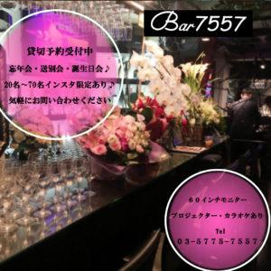bar7557の内観でカウンターにグラスが並んでいる写真です。