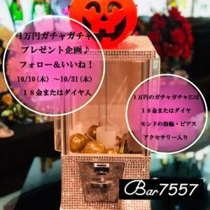 10月ガチャガチャinstagramガチャガチャプレゼント企画