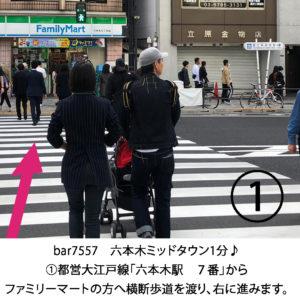 六本木駅からbar7557道順①