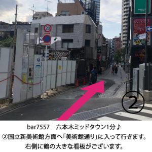 六本木駅からbar7557道順②
