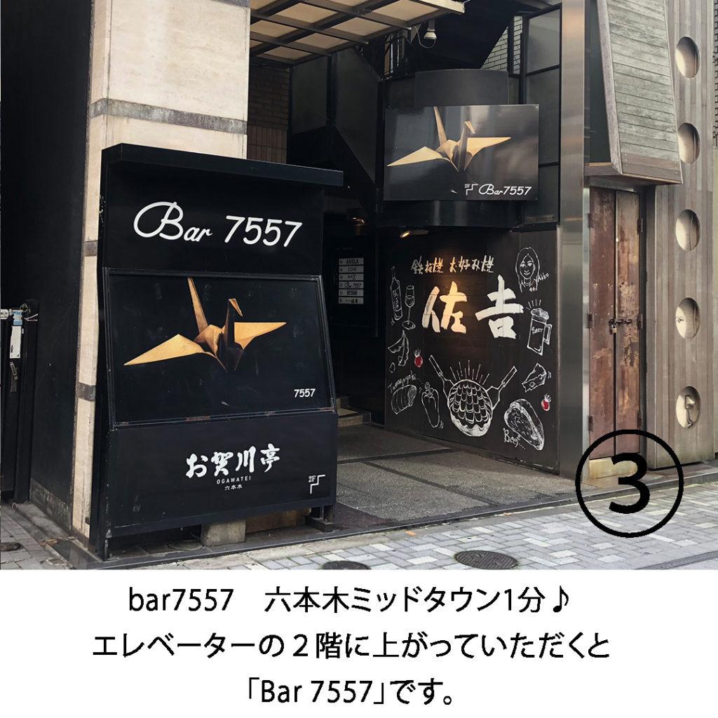 六本木駅からbar7557道順③鶴の看板