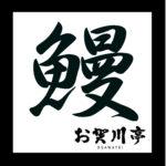 うなぎ お賀川亭