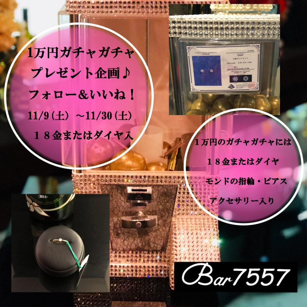instagramで開催しているガチャガチャプレゼント企画の写真です。