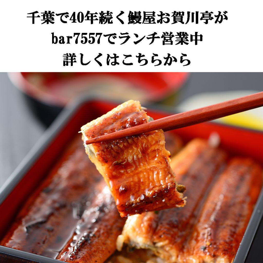 bar7557お賀川亭詳しくはこちらから