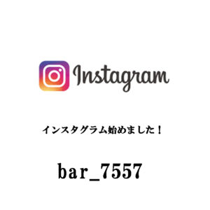 六本木bar7557公式instagram始めました。