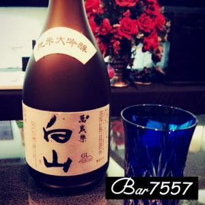 bar7557で人気の白山,日本酒,1000円の写真です。
