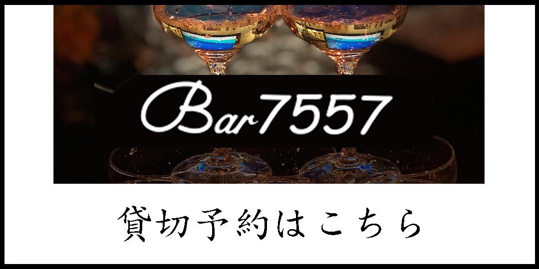 bar7557の貸切無料特典のシャンパンタワーシャンパンタワーの写真です。