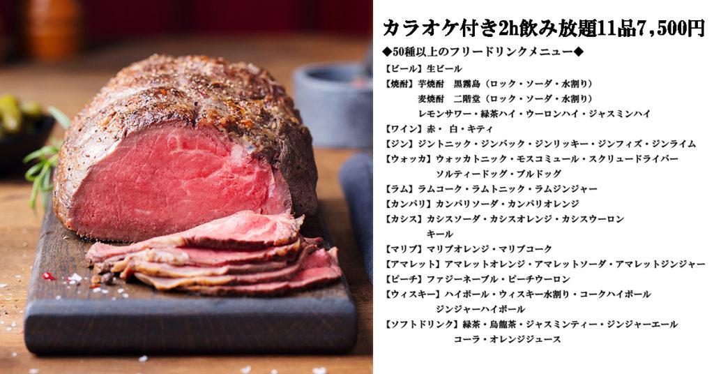 カラオケ付き料理11品2時間飲み放題コース7500円税込の写真です。