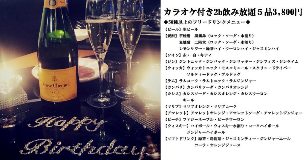 カラオケ付き料理5品2時間飲み放題コース3800円税込の写真です。
