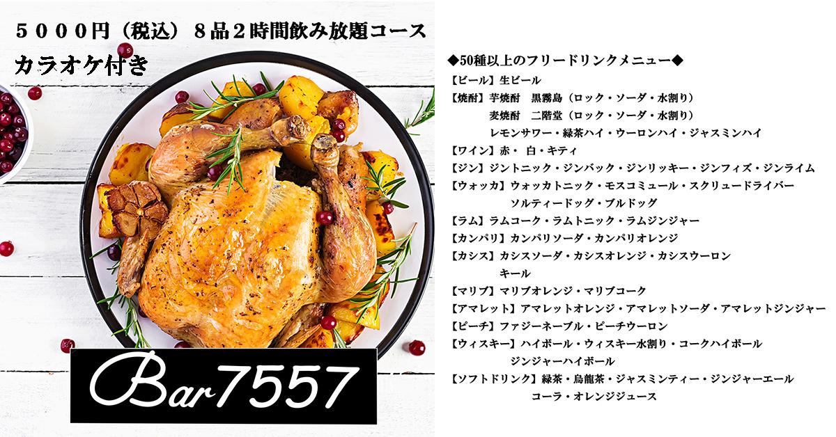 カラオケ付き料理8品2時間飲み放題コース5000円税込の写真です。
