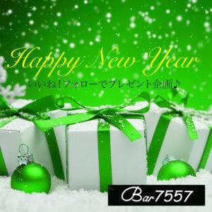 bar7557インスタグラムで2020年1月プレゼント企画実施中です。