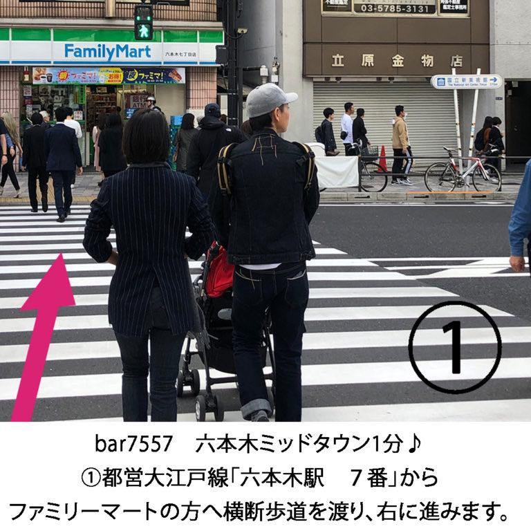 bar7557道順