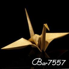 鶴のマーク看板とbar7557のロゴです。